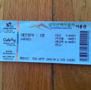 CarnetsdeMarine_Gwongeumseong